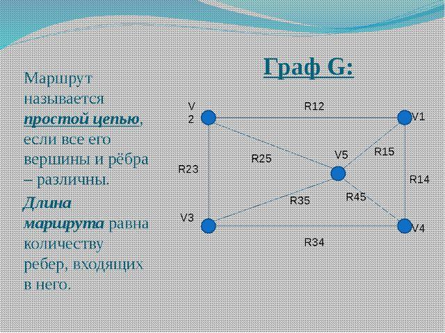 Граф G: Маршрут называется простой цепью, если все его вершины и рёбра – разл...
