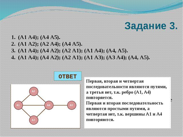 (А1 А4); (А4 А5). (А1 А2); (А2 А4); (А4 А5). (А1 А4); (А4 А2); (А2 А1); (А1 А...
