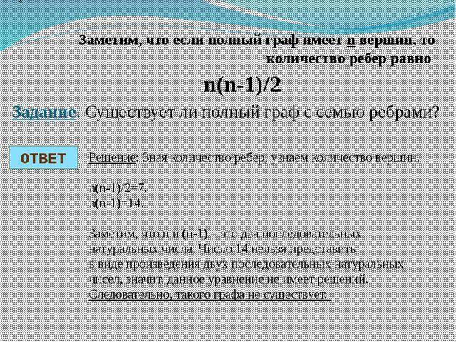Заметим, что если полный граф имеет n вершин, то количество ребер равно n(n-...