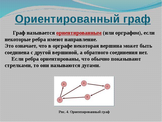 Ориентированный граф Граф называется ориентированным (или орграфом), если нек...
