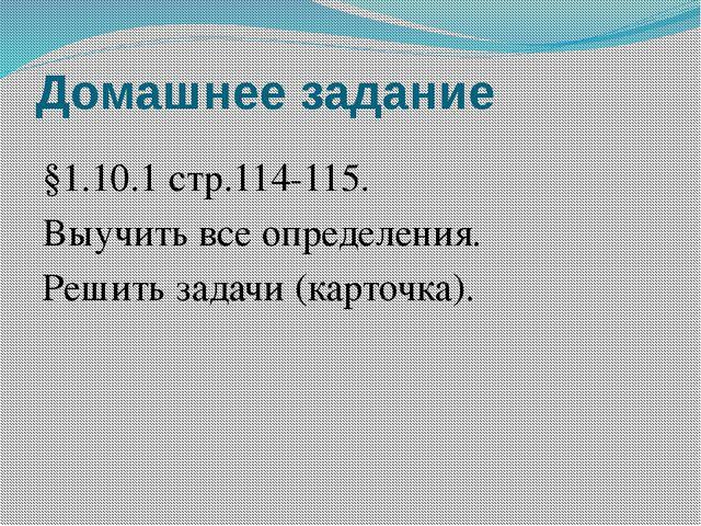 Домашнее задание §1.10.1 стр.114-115. Выучить все определения. Решить задачи...