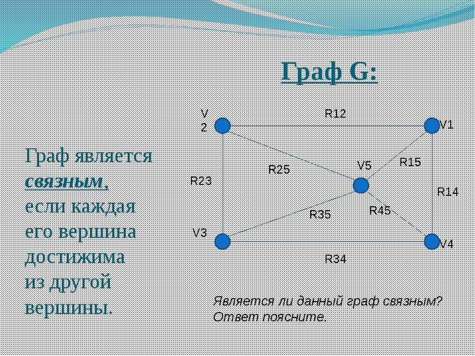 Граф G: Граф является связным, если каждая его вершина достижима из другой ве...