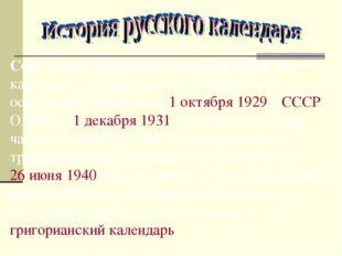 Сове́тский революцио́нный календа́рь— календарь, попытка ввести который был