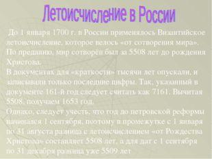 До 1 января 1700 г. в России применялось Византийское летоисчисление, ко