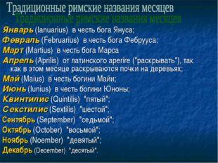 Январь (Ianuarius) в честь бога Януса; Февраль (Februarius) в честь бога Ф