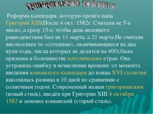 Реформа календаря, которую провёл папа Григорий XIII(После 4 окт. 1582г. Счи