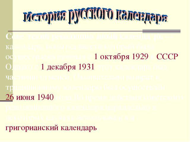 Сове́тский революцио́нный календа́рь— календарь, попытка ввести который был...