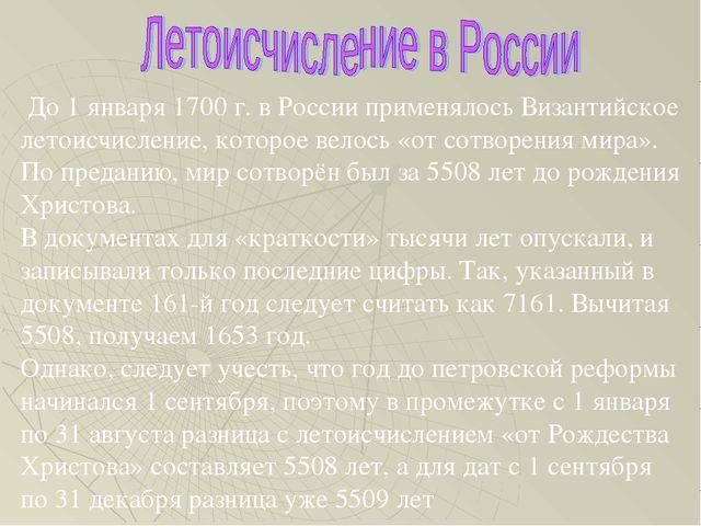 До 1 января 1700 г. в России применялось Византийское летоисчисление, ко...