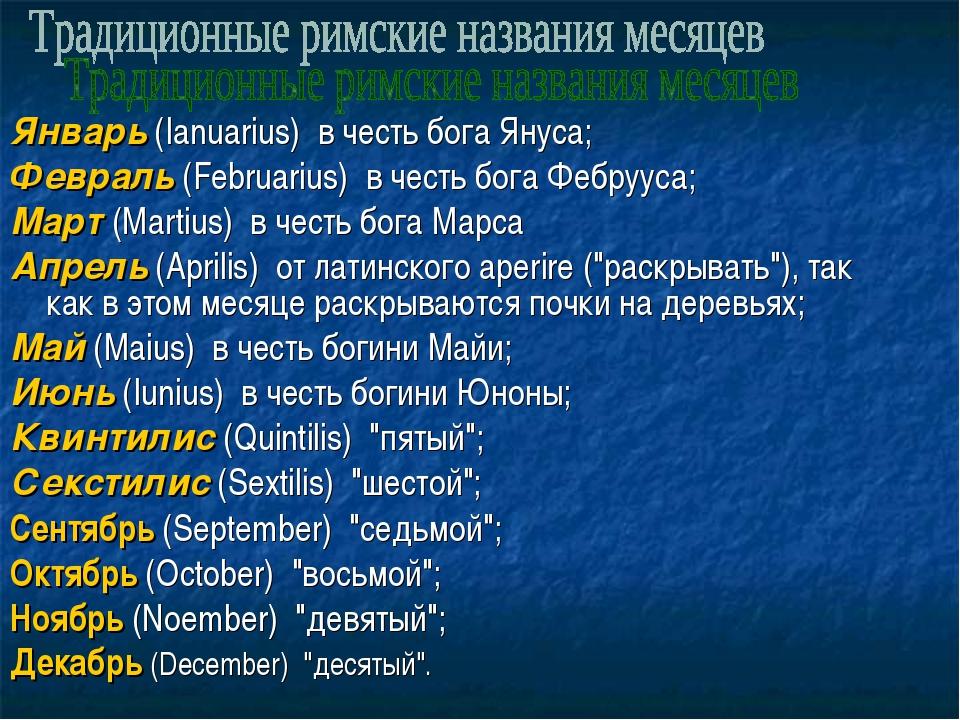 Январь (Ianuarius) в честь бога Януса; Февраль (Februarius) в честь бога Ф...