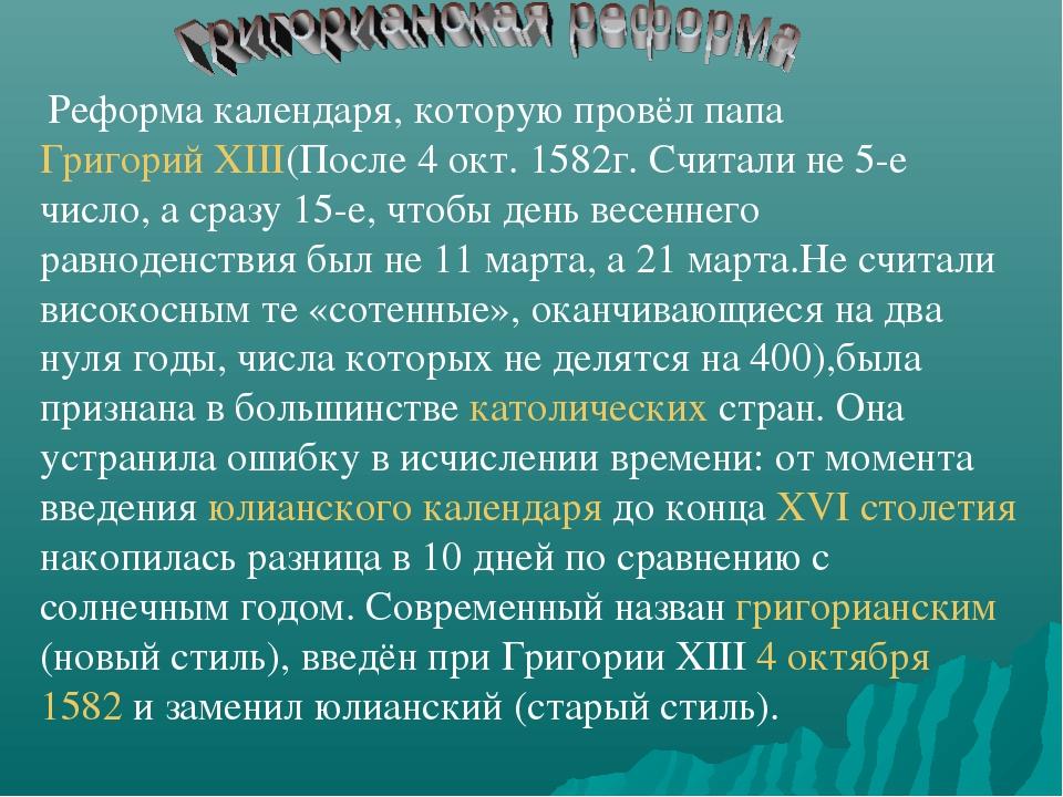 Реформа календаря, которую провёл папа Григорий XIII(После 4 окт. 1582г. Счи...