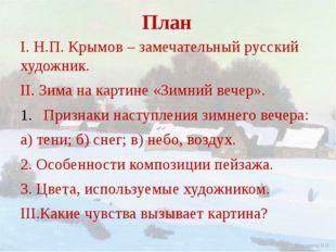 План I. Н.П. Крымов – замечательный русский художник. II. Зима на картине «Зи