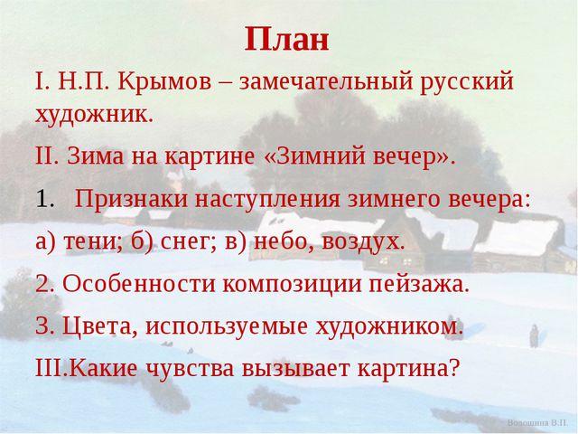 План I. Н.П. Крымов – замечательный русский художник. II. Зима на картине «Зи...
