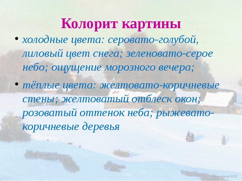 Колорит картины холодные цвета: серовато-голубой, лиловый цвет снега; зеленов...
