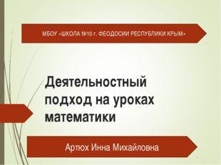 Деятельностный подход на уроках математики МБОУ «ШКОЛА №10 г. ФЕОДОСИИ РЕСПУБ