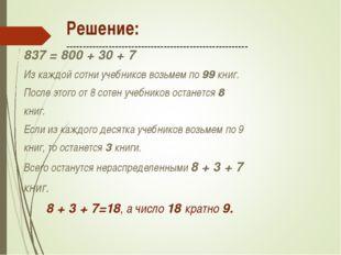 Решение: -------------------------------------------------------- 837 = 800 +