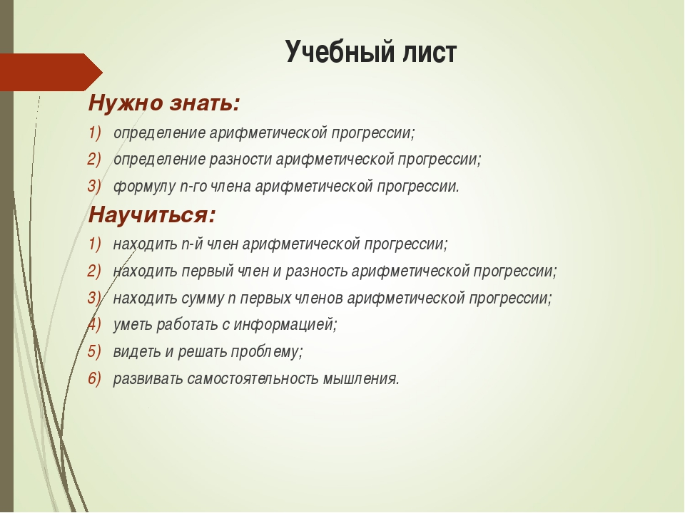 Учебный лист Нужно знать: определение арифметической прогрессии; определение...