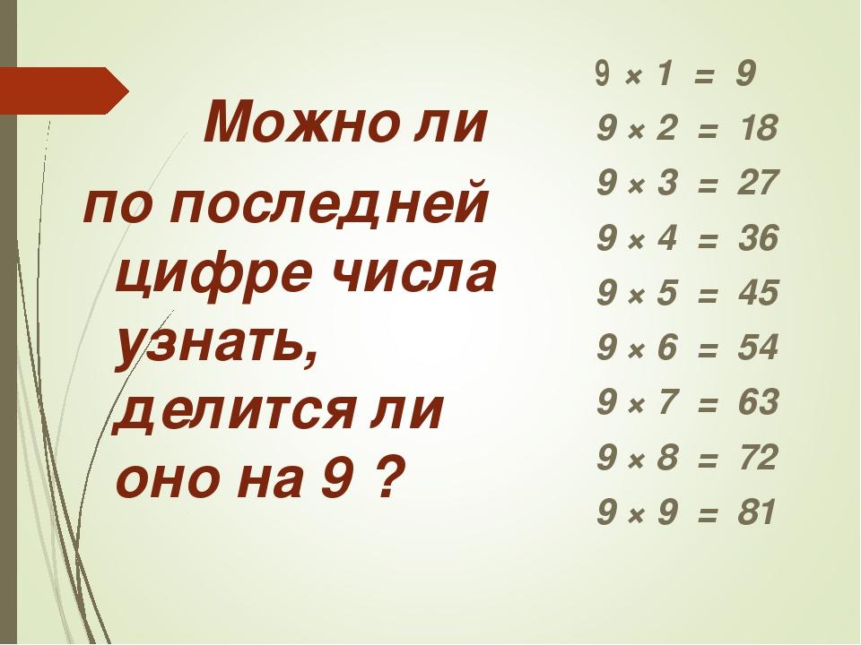 Можно ли по последней цифре числа узнать, делится ли оно на 9 ? 9×1 = 9...