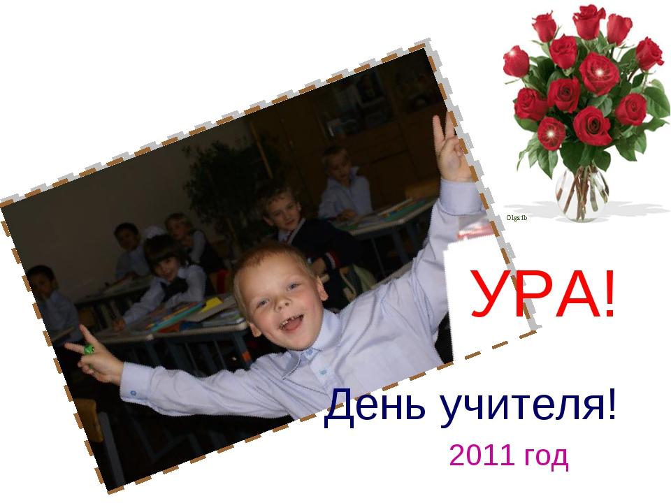 УРА! День учителя! 2011 год