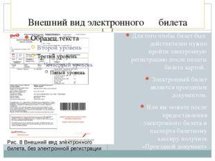 Внешний вид электронного билета Для того чтобы билет был действителен нужно п