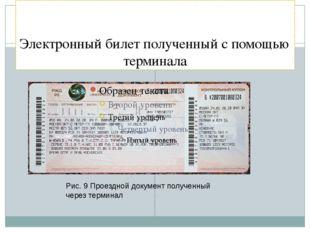 Электронный билет полученный с помощью терминала Рис. 9 Проездной документ по