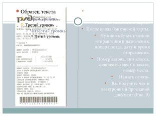 «Проездной документ» можно получить через терминал при помощи банковской карт