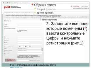 Рис. 1 Регистрация на официальном сайте http://rzd.ru/ 2. Заполните все поля