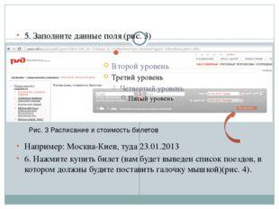 5. Заполните данные поля (рис. 3) Например: Москва-Киев, туда 23.01.2013 6. Н