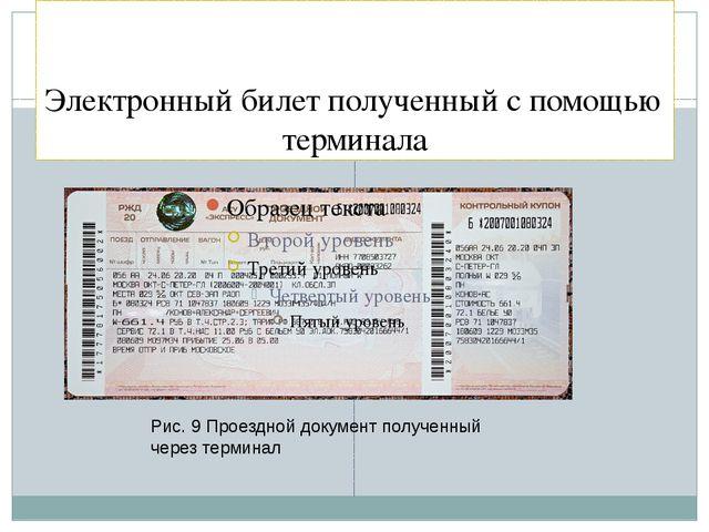 Электронный билет полученный с помощью терминала Рис. 9 Проездной документ по...