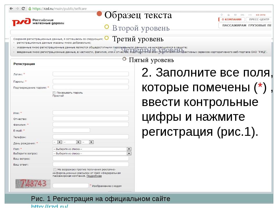 Рис. 1 Регистрация на официальном сайте http://rzd.ru/ 2. Заполните все поля...