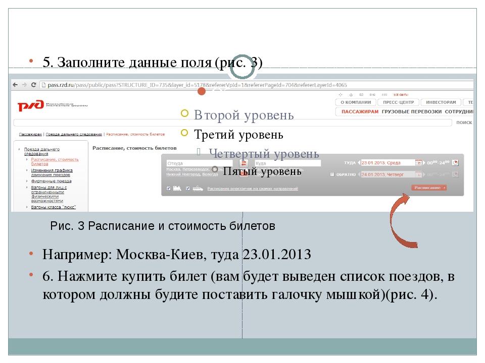 5. Заполните данные поля (рис. 3) Например: Москва-Киев, туда 23.01.2013 6. Н...