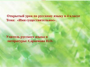 Имя существительное Открытый урок по русскому языку в 4 классе Тема: «Имя су