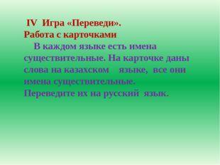 IV Игра «Переведи». Работа с карточками В каждом языке есть имена существите