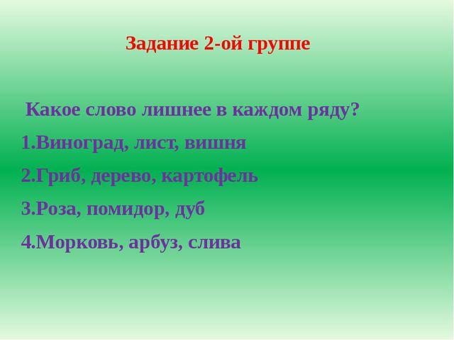 Задание 2-ой группе Какое слово лишнее в каждом ряду? 1.Виноград, лист, вишня...