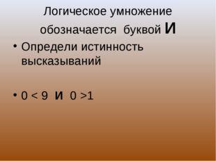 Логическое умножение обозначается буквой И Определи истинность высказываний 0