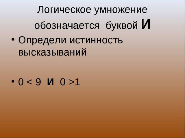 Логическое умножение обозначается буквой И Определи истинность высказываний 0...