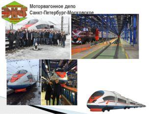 Моторвагонное депо Санкт-Петербург-Московское