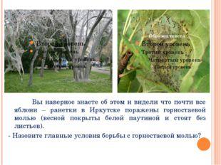 Вы наверное знаете об этом и видели что почти все яблони – ранетки в Иркутск