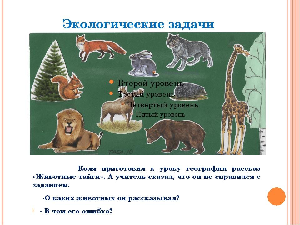 Коля приготовил к уроку географии рассказ «Животные тайги». А учитель сказал...