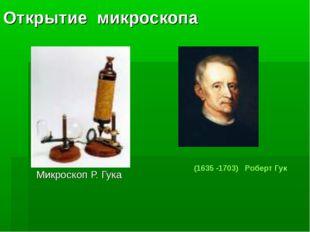 Открытие микроскопа Микроскоп Р. Гука (1635 -1703) Роберт Гук