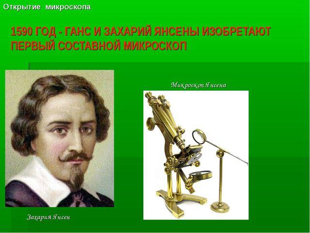 1590 ГОД - ГАНС И ЗАХАРИЙ ЯНСЕНЫ ИЗОБРЕТАЮТ ПЕРВЫЙ СОСТАВНОЙ МИКРОСКОП Микрос...
