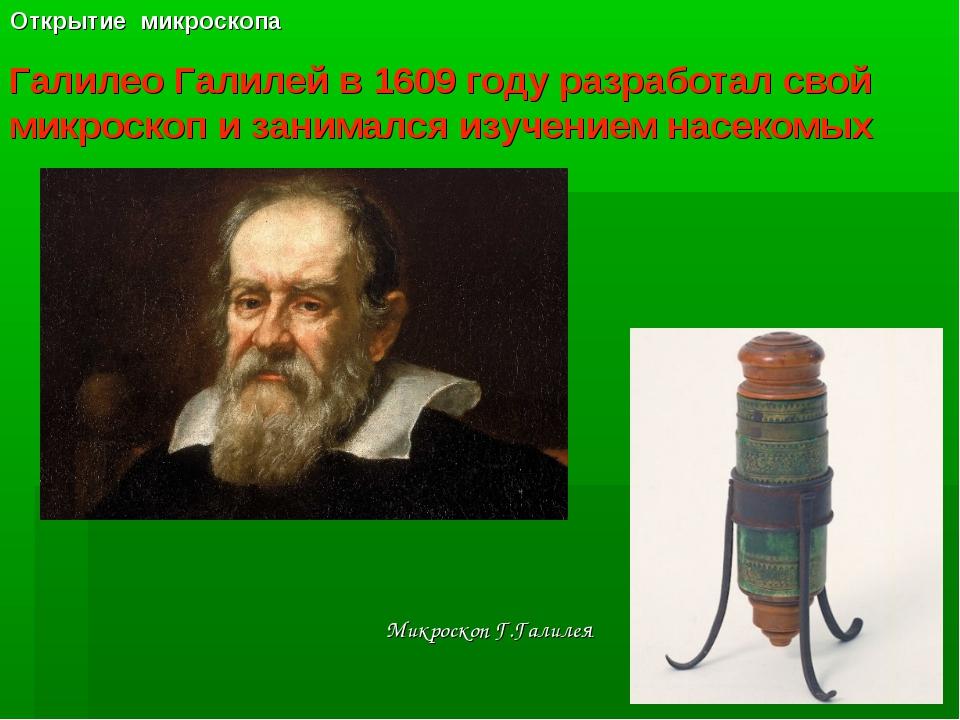 Галилео Галилей в 1609 году разработал свой микроскоп и занимался изучением н...