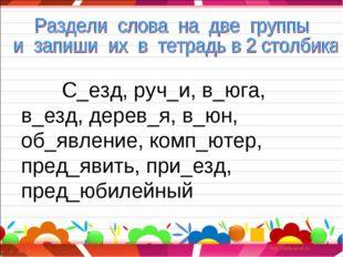 С_езд, руч_и, в_юга, в_езд, дерев_я, в_юн, об_явление, комп_ютер, пред_явить
