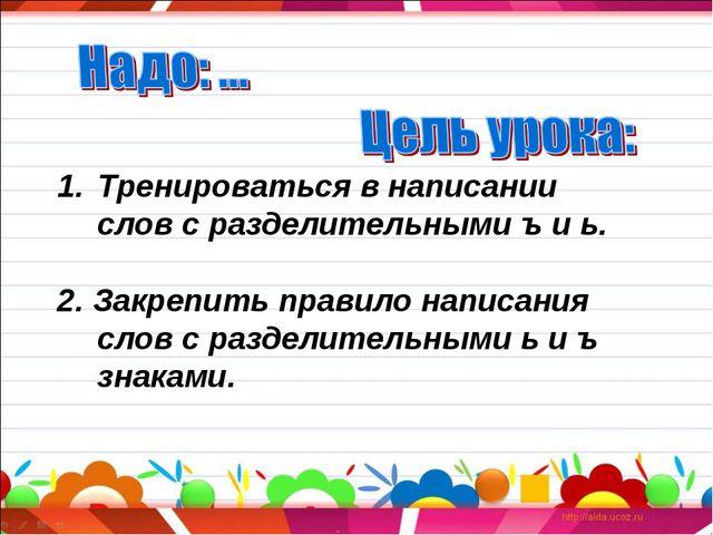 Тренироваться в написании слов с разделительными ъ и ь. 2. Закрепить правило...