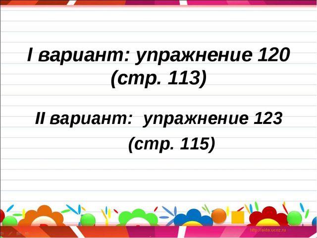 I вариант: упражнение 120 (стр. 113) II вариант: упражнение 123 (стр. 115)