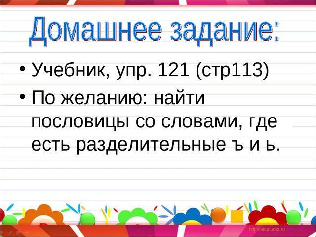 Учебник, упр. 121 (стр113) По желанию: найти пословицы со словами, где есть р...