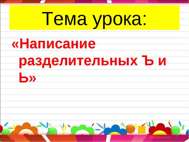 Тема урока: «Написание разделительных Ъ и Ь» * *