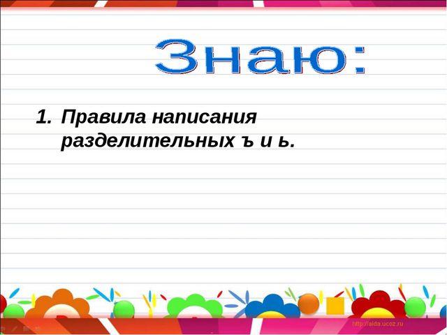 Правила написания разделительных ъ и ь.