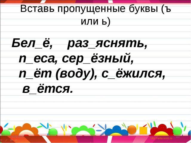 Вставь пропущенные буквы (ъ или ь) Бел_ё, раз_яснять, п_еса, сер_ёзный, п_ёт...
