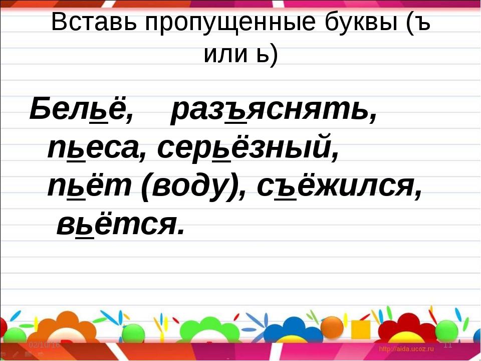 Вставь пропущенные буквы (ъ или ь) Бельё, разъяснять, пьеса, серьёзный, пьёт...