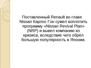 Поставленный Renault во главе Nissan Карлос Гон сумел воплотить программу «Ni
